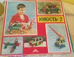 rare 1960s Russian meccano construction set no 3